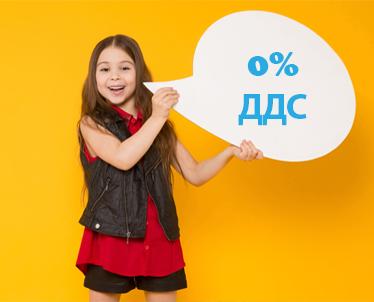 0% ДДС за детски стоки във Великобритания